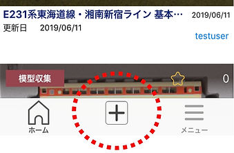 ss-鉄道模型プラスマーク.jpg