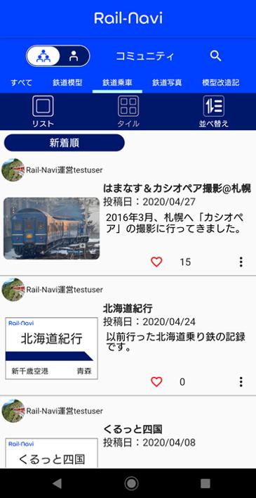 2鉄道乗車.bmp