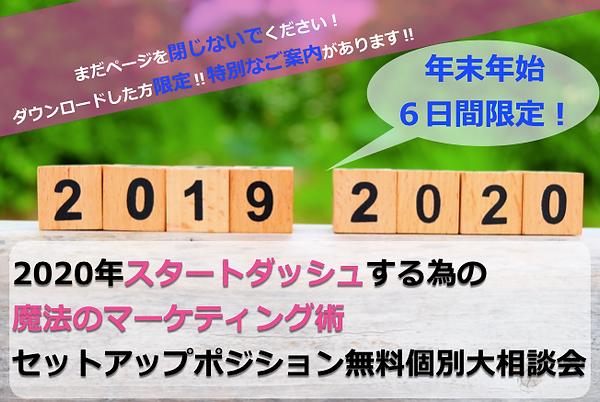 スクリーンショット 2019-12-28 11.41.43.png