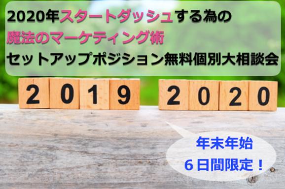 スクリーンショット 2019-12-28 10.36.31.png