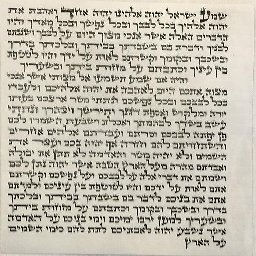 Klaf, Ksav Beis Yosef, Size 15CM