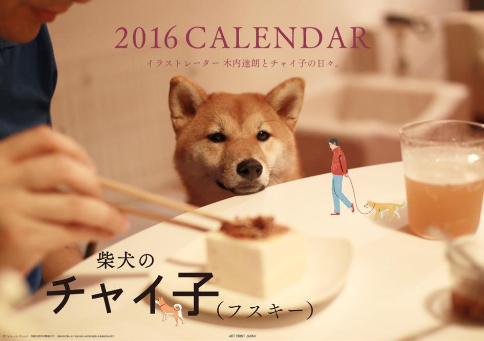 柴犬のチャイ子(フスキー)カレンダー