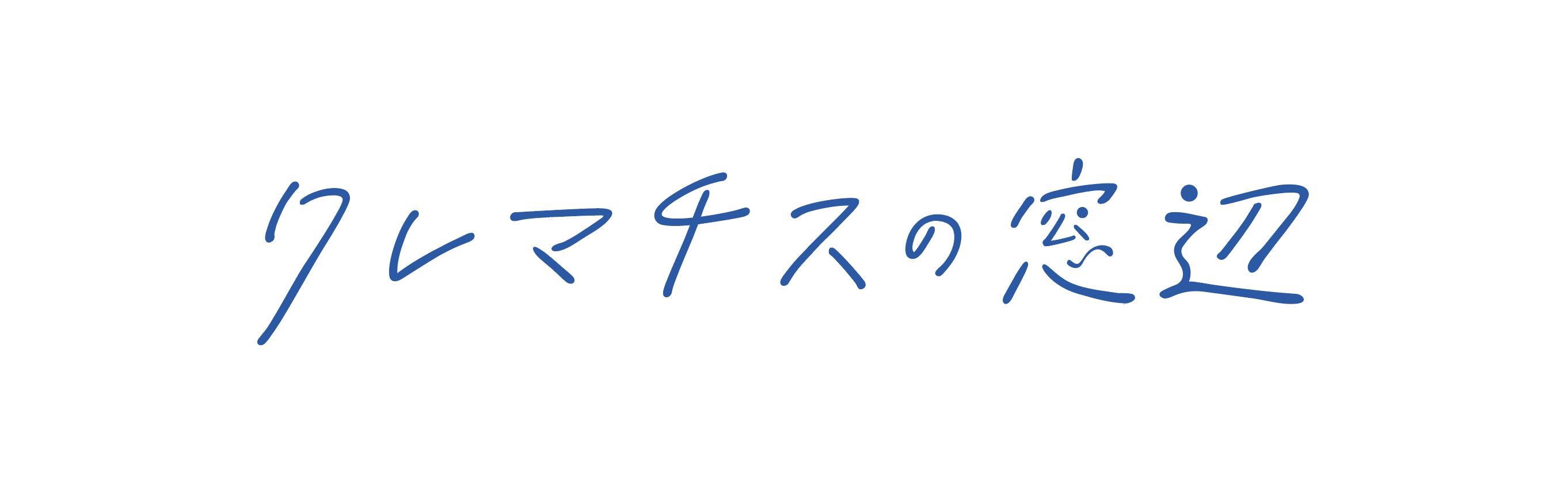 スクリーンショット 2020-01-04 21.02.17