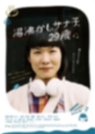 SNSsanako.jpg