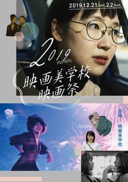 2019映画美学校映画祭