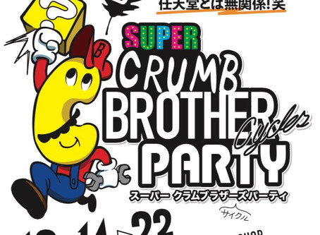 SUPER CRUMB BROTHER CYCLES PARTY!