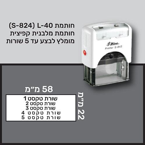 L-40 חותמת