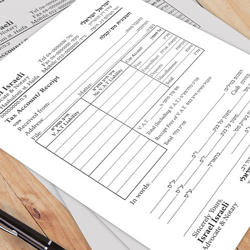 חשבונית מס / קבלה - עו״ד ונוטריונים