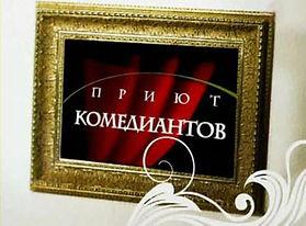 programma-priut-komediantov-otzyvy-13766