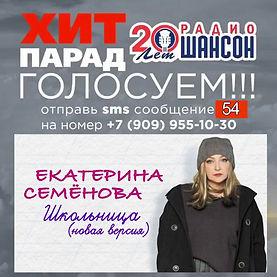 Катя голосование.jpg