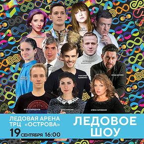 ледовое-шоу-1.jpg