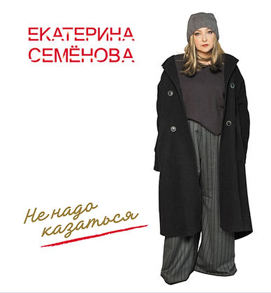 LP_konvert_Semenova_Ne_nado_kazatsa - ко