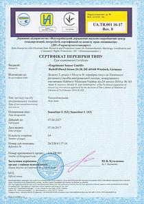 Сертификат  SensoStar2
