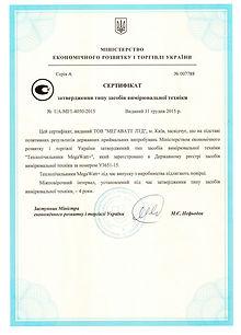 Сертификат MegaWatt+