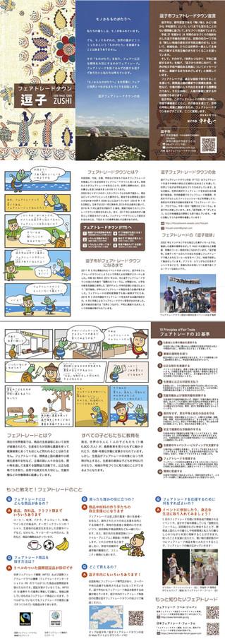 逗子市のリーフレット&マップご紹介