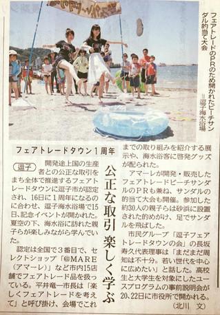 1周年イベントが神奈川新聞に掲載
