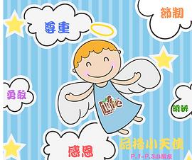 品格小天使 P.1-P.3小朋友.png