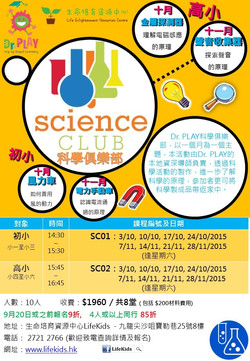 Science Club Poster.JPG