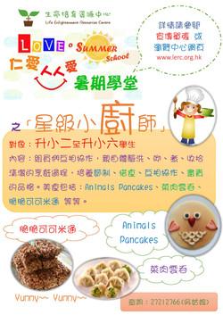 星級小廚師_海報
