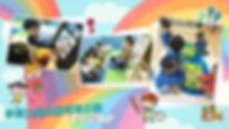 九品Playgroup_Facebook_Banner _201811_版本.j