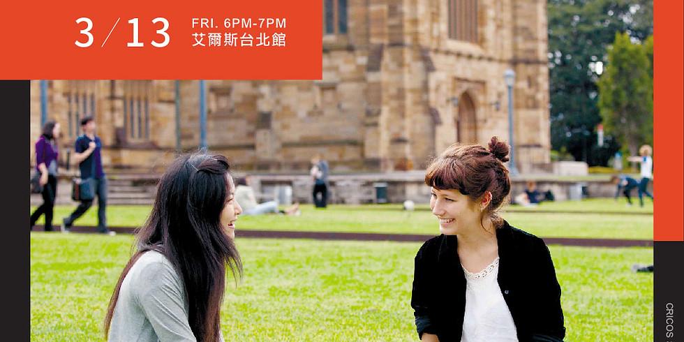 進入澳洲雪梨大學的最佳途徑