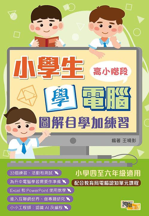 小學生學電腦—圖解自學加練習(高小階段)