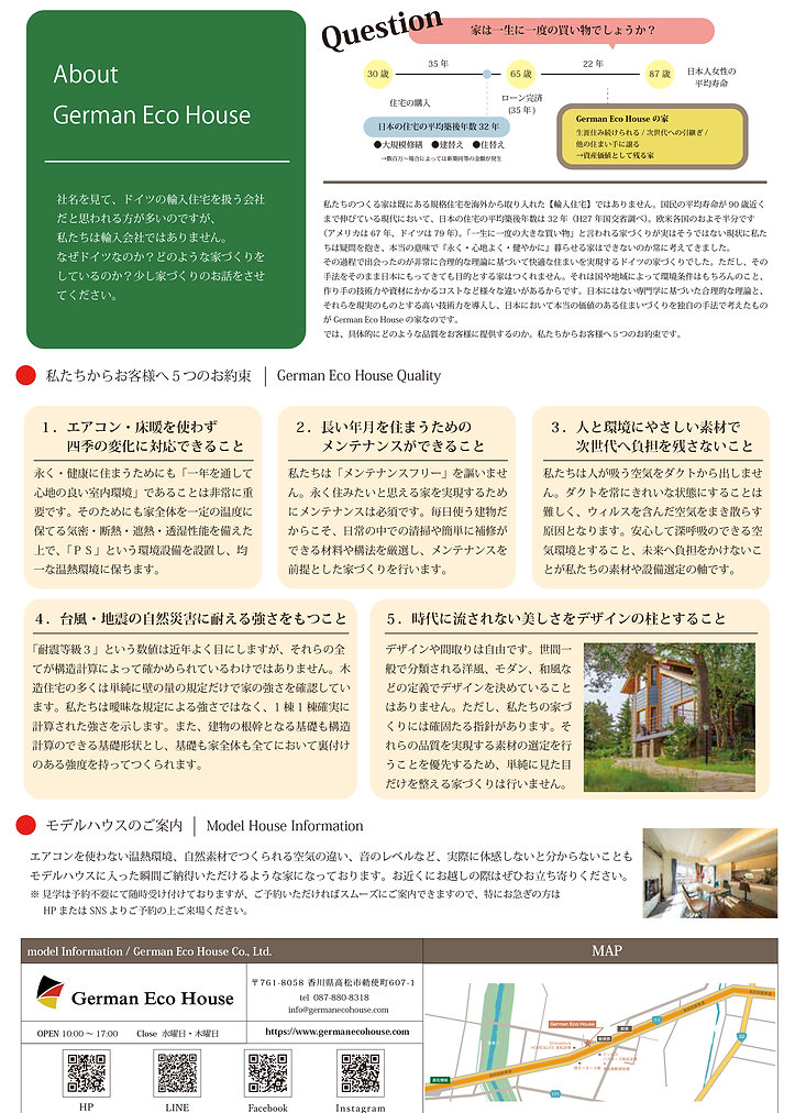 201905_A3_germanecohouse_newspaper-2.jpg