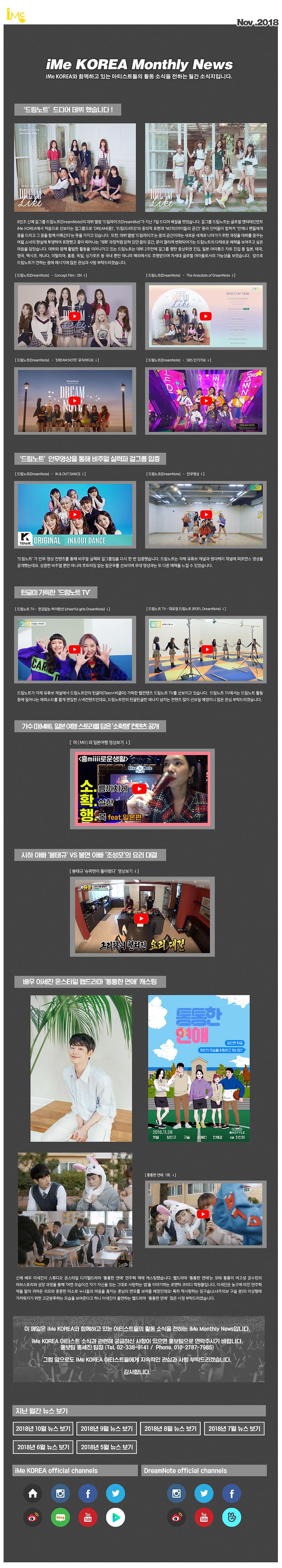월간뉴스_11월_final.jpg