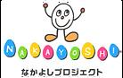 なかよしプロジェクトのロゴ