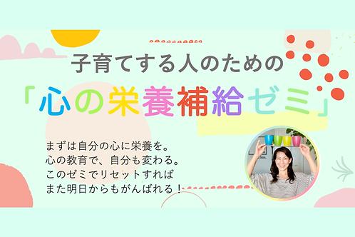 [9/29(水)夜開催]子育てする人のための【心の栄養補給ゼミ】