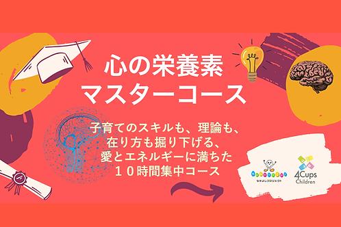 心の栄養素マスター10時間コース【9/30(木)開始】