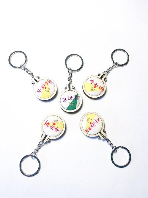 Hangul 한글 Embroidery Keyrings (사랑해 saranghae, 고마워 Gomawo)