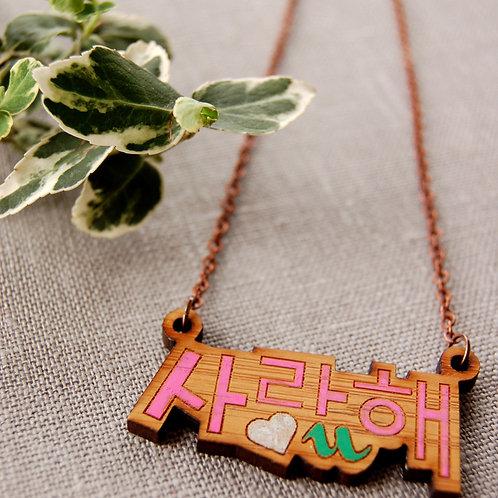 Love U 사랑해 Saranghae Bamboo Necklace
