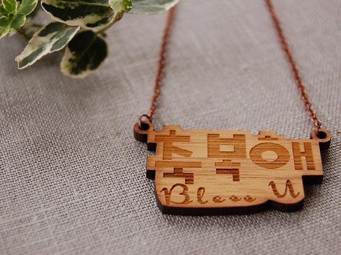 Bless U 축복해 Chukbokhae Bamboo Necklace