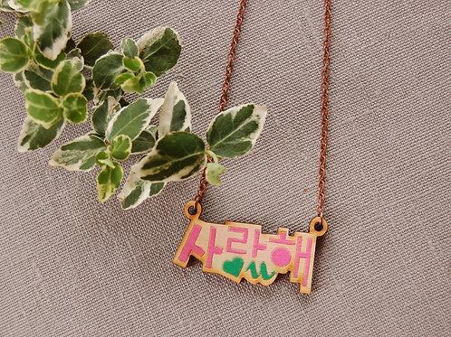 Love U 사랑해 Saranghae Necklace
