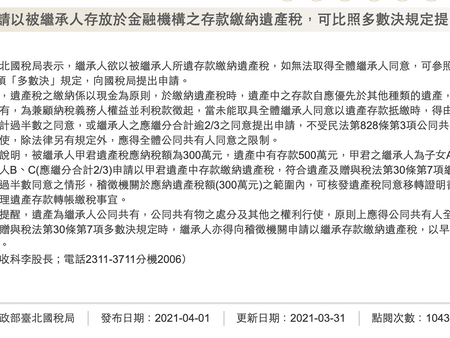 國稅局稅務資訊:可申請用被繼承人的存款,繳納遺產稅-天使律師吳挺絹