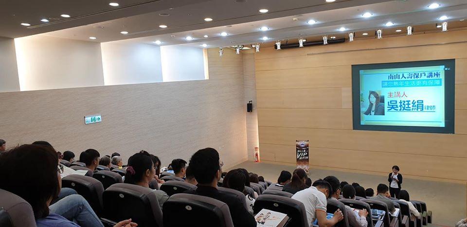 南山人壽教育訓練中心