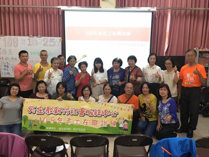 天主教新竹社會服務中心
