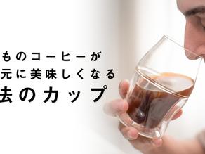 【まるでワイン?!2層構造で温度と味の変化を五感で感じるコーヒーグラスAVENSI】