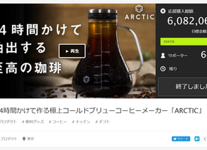 『ARCTIC』Makuakeプロジェクト終了!