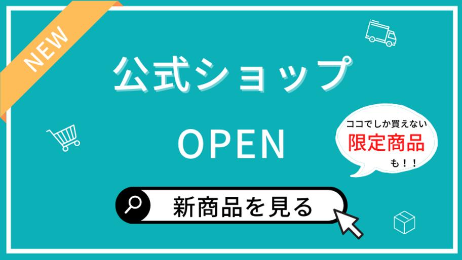 キートス合同会社 公式ショップOPEN.png