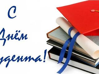 25 января - Международный день студентов