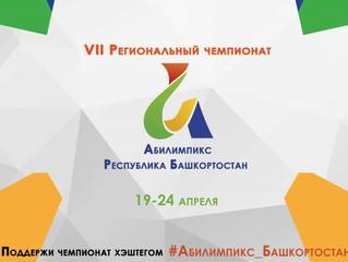 Дистанционная торжественная церемония открытия VII Регионального чемпионата «Абилимпикс»