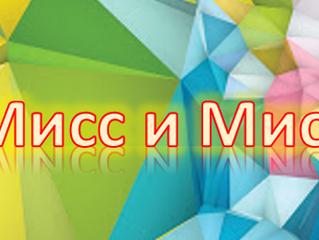 """Конкурс """"Мисс и Мистер НМПК"""""""