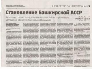 Становление Башкирской АССР
