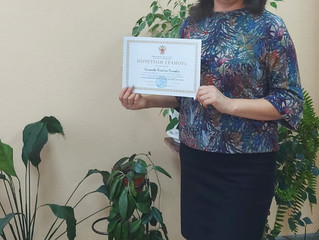 Зам.директора по УВР Исламова А.Р. была удостоена Почетной грамотой Министерства просвещения РФ