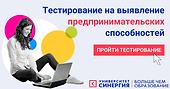 Баннер_Тестирование по предпринимательст