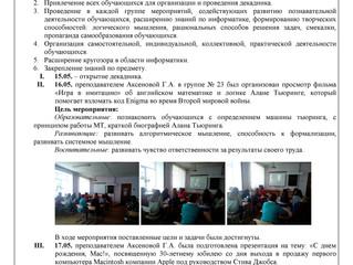 """Отчет о проведенных мероприятиях в рамках декадника """"Информатика и ИКТ"""""""