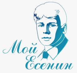 Творческий конкурс «Мой Есенин»