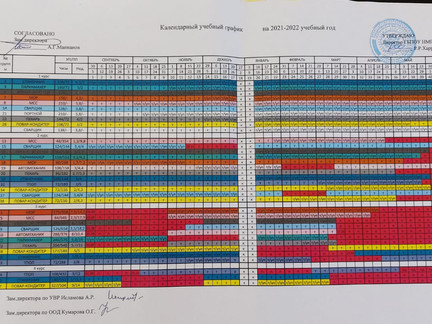 календарный учебный график на 2021-2022 уч.год